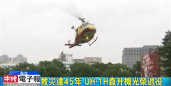 影》UH-1H直升機光榮退役 飛進校園當「助教」