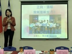 2018選舉加溫!柯志恩與中市婦團互勉:花若盛開 蝴蝶自來