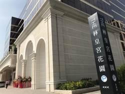 林皇宮遭爆欠薪 高市勞工局罰10萬