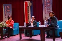 開南與企業菁英公民對談 建立橋梁