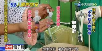 《人體實驗室》不孕症福音 試管嬰兒取卵一針搞定