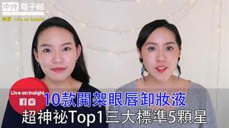 10款開架眼唇卸妝液 超神祕Top1三大標準5顆星