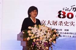南京大屠殺研究難脫政治 陸學者:歷史歸歷史還要很久