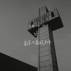 南京大屠殺80周年 洪秀柱:民進黨為什麼不敢批判日本政府?