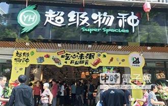 騰訊入股 永輝超市延至18號復牌