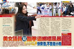 美女議員陷跆拳道綁標風暴 應曉薇反嗆:快來告,不告是小狗