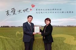 企業環保最高榮譽!第一銀行 連續三年榮獲金級獎肯定
