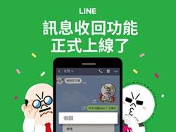 LINE訊息 收回功能啟用