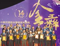 11個人、13團體 獲金彝獎殊榮