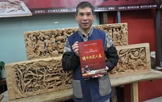 新竹市木雕大師蔡楊吉 鑿花傳習教案網頁啟用