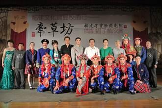 福建文化菁英表演團隊 五年來深入校園與地方文化交流