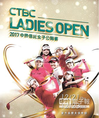 中國信託女子高球賽21日開打 盧曉晴尋求衛冕