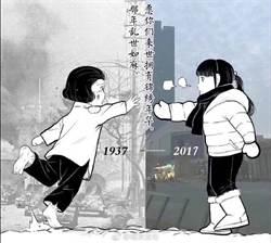 南京大屠殺80周年 兩幅漫畫在對岸感動無數人