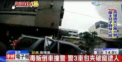 影》倒車撞警不成 警方3車包夾破窗逮毒販