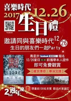 喜樂歡慶2週年  壽星免費攜伴看《維京傳奇》!