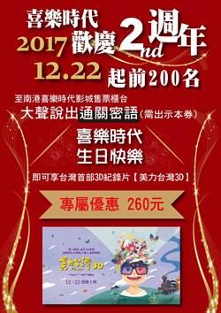 喊「喜樂時代 生日快樂」  觀賞《美力台灣3D》有回饋