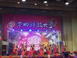 畬族歌舞到彰化 中州科大師生校慶同歡