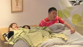 趙正平與「萁媽」同床共枕 擔憂婚姻破裂