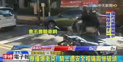 影》騎車擦撞爆衝突 持安全帽狂毆見血