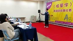 全民說哈單字競賽 鼓勵台南學子開口說英語故事
