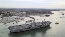 英國伊利莎白王號航母赴印太 日期望與準航母出雲號聯合軍事演習