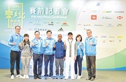 台北馬拉松 周日2.7萬人開跑