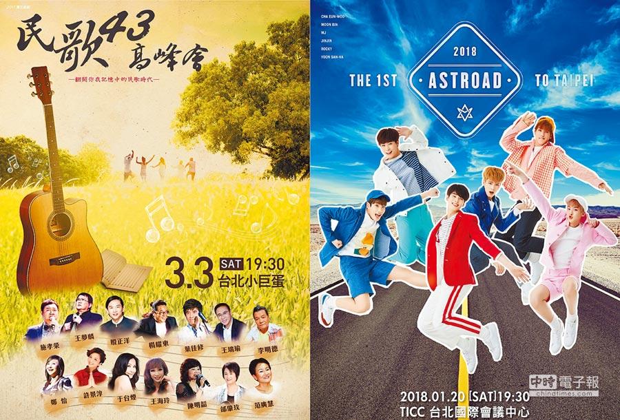 「民歌43高峰會」(左圖)與韓團「ASTRO」(右圖)為明年初帶來熠熠星光。