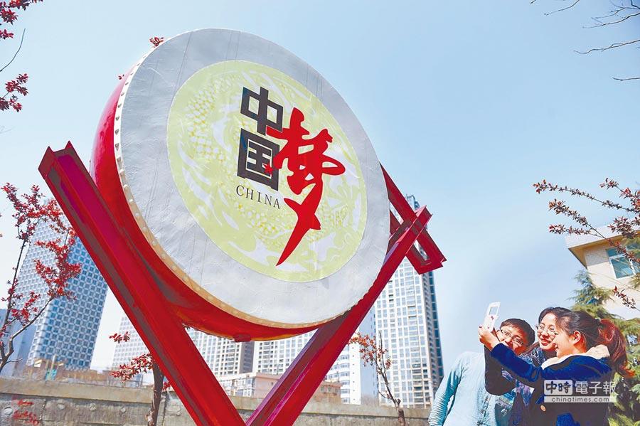 安徽民眾拍攝「中國夢」裝置藝術。(新華社資料照片)