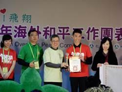 青年海外和平工作團表揚 北醫、中原學生獲金獎