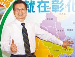 彰化選戰 王惠美挑戰魏明谷