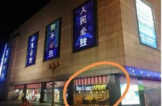 南京大屠殺紀念館附近「大開沙界」餐館 店名引爭議