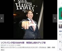 軟銀小咖出頭 年薪翻六倍變3000萬日圓