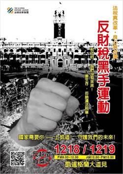 民團號召「反財稅黑手運動」 今天夜宿凱道