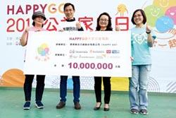 HAPPY GO公益捐點 伴弱勢童成長