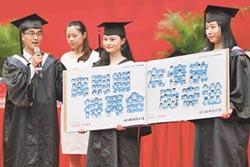 9所雙一流大學 學歷獲我方承認