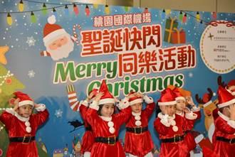 桃園機場聖誕報佳音 旅客慶佳節歡樂拿好禮