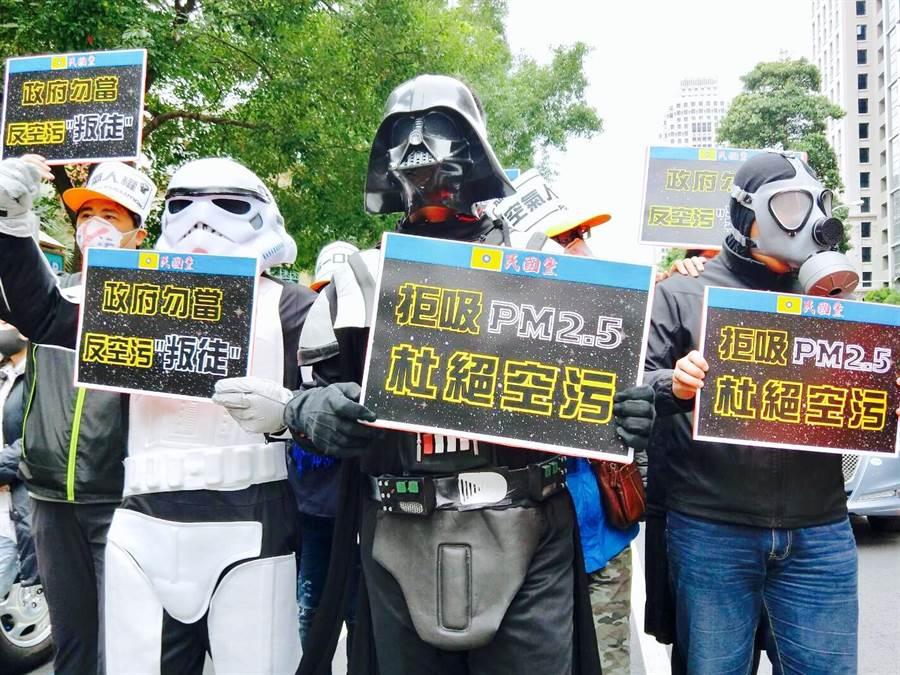 民國黨扮黑武士與風暴兵,呼籲政府勿當反空污「叛徒」,創意裝扮引起注意。(民國黨提供)