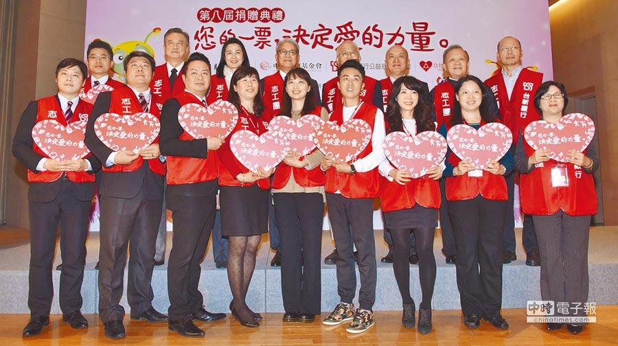 「您的一票,決定愛的力量」是台灣首創的網路公益活動,每年捐贈典禮都是社福界盛會。圖為台新銀行公益慈善基金會董事長吳東亮賢伉儷(後排左四、左三)會後與志工合影。(台新提供)