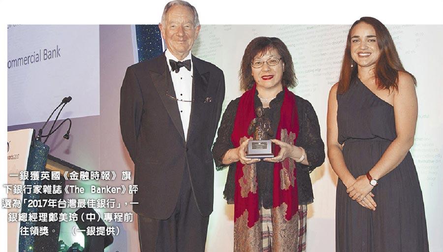 一銀獲英國《金融時報》旗下銀行家雜誌《The Banker》評選為「2017年台灣最佳銀行」,一銀總經理鄭美玲(中)專程前往領獎。(一銀提供)
