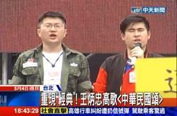 新黨栽培接班人 王炳忠破音版「中華民國頌」爆紅