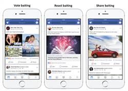 小編崩潰 臉書調降「求讚、求轉發」貼文順序