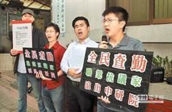 王炳忠等人被搜 新黨怒吼號召下午上街頭