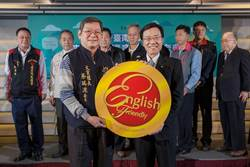 邁向國際化  台南市串連10大業種雙語化服務