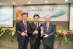 上海商銀文教基金會 獲頒社會教育貢獻獎