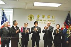 臺銀矽谷代表人辦事處 正式開業