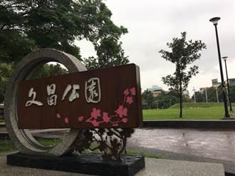 桃文昌公園大改造 增超商和咖啡座