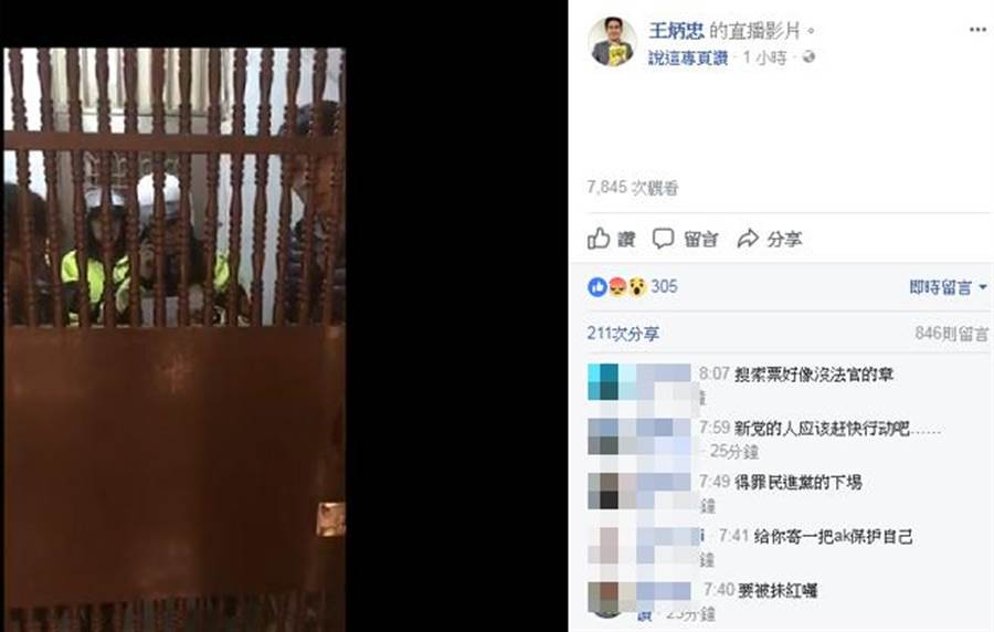 王炳忠拒絕搜索,開直播拍攝偵查內容,恐涉及妨害公務罪、妨害秘密、違反個資等罪嫌。(擷取自王炳忠臉書直播)