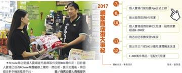 3大優勢帶動超商取貨突破800萬件 商店街個賣業績創高 超越蝦皮
