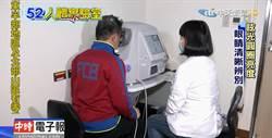 《人體實驗室》夜間眩光好困擾 對比眩光檢測對症下藥