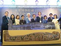 「廣達文教基金會」獲頒文馨獎 贊助大英博物館藏木乃伊展
